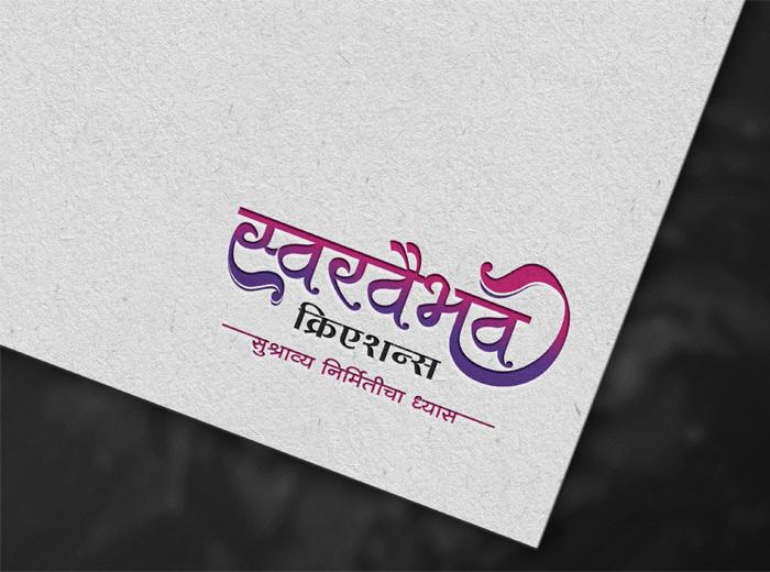 Swarvaibhav Marathi Calligraphy